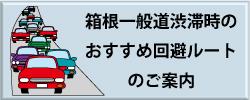 箱根一般道渋滞時のおすすめ回避ルートのご案内