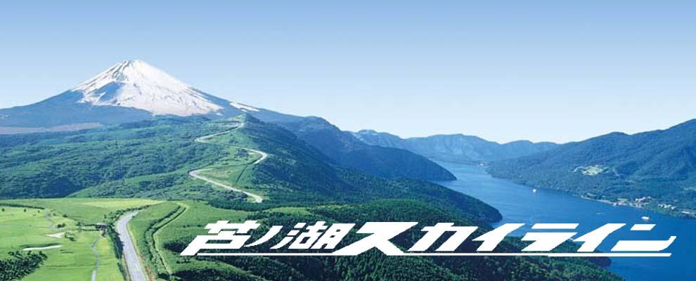 芦ノ湖スカイライン|公式サイト...