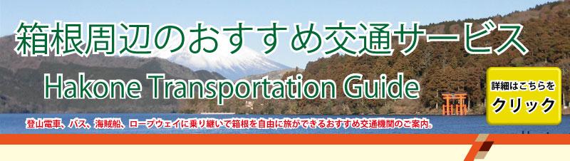 箱根のおすすめ交通機関